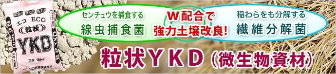 粒状YKD紹介ページ